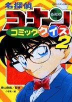 名探偵コナンコミッククイズ (2) (コロタン文庫 (183))の詳細を見る