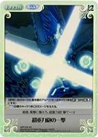 《Chaos》超重力砲の一撃 【SC】/蒼き鋼のアルペジオ -アルス・ノヴァ-/CT-ARP-035SC