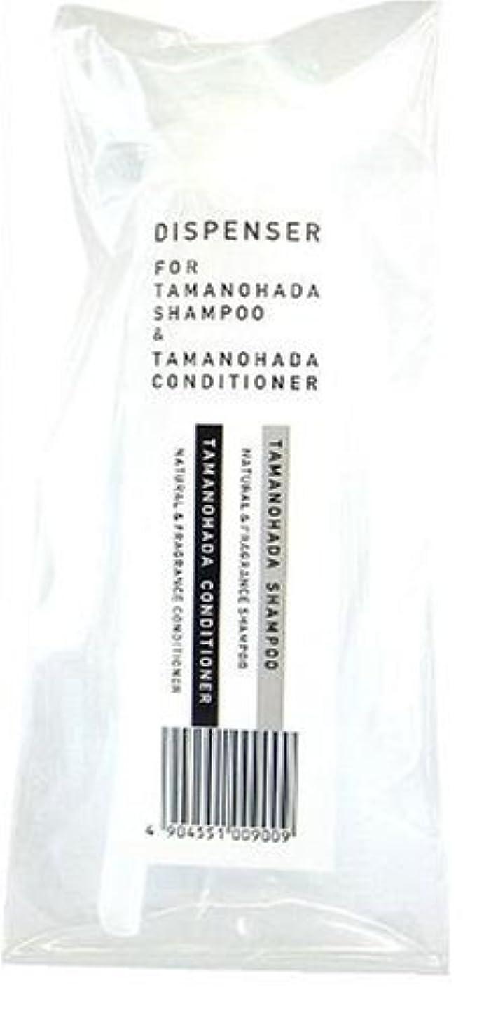 単調なゆりかご攻撃TAMANOHADA DISPENSER