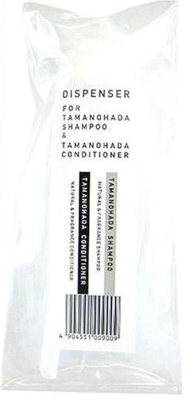 動力学架空のボアTAMANOHADA DISPENSER