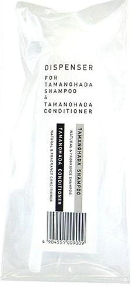 妻に頼る収縮TAMANOHADA DISPENSER