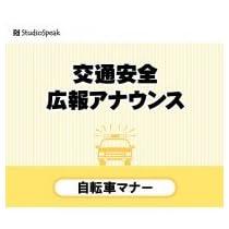 交通安全広報アナウンス「自転車マナー」 SPK-KT05
