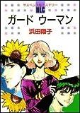 ガードウーマン / 浜田 翔子 のシリーズ情報を見る