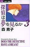 探偵は夢を見るか 3 (フラワーコミックス)