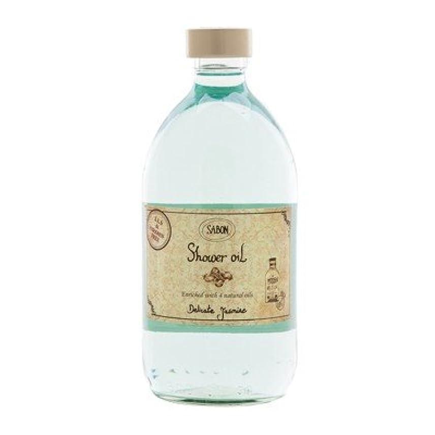 軽食同意万歳サボン シャワーオイル デリケートジャスミン (ポンプ付) 500ml