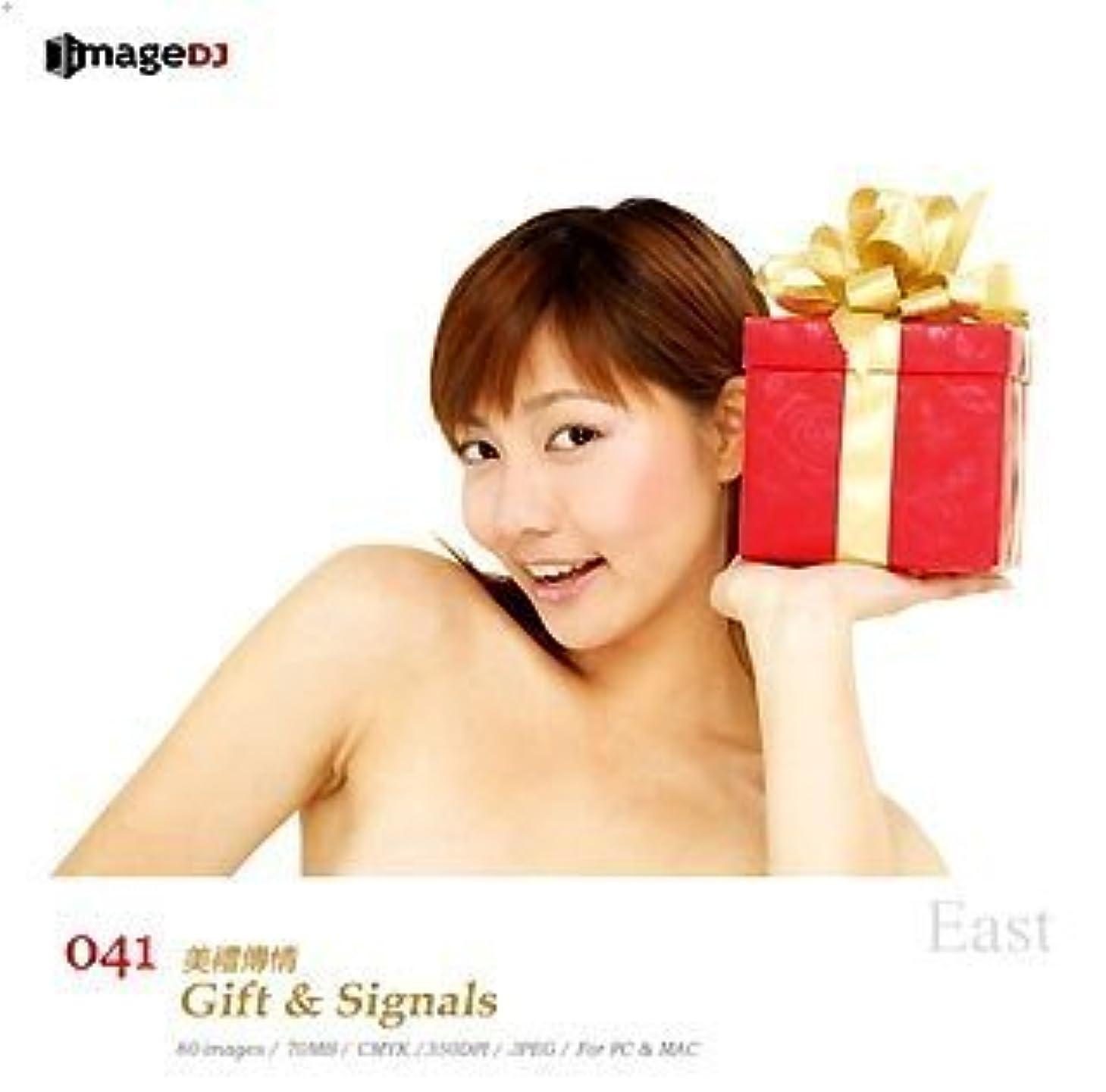 センチメンタル許容できるさまようEAST vol.41 ギフトポーズ Gift Signals