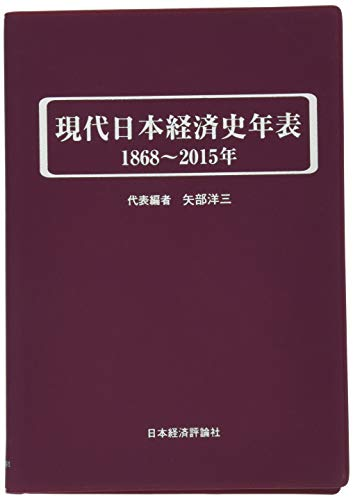 現代日本経済史年表 1868~2015年