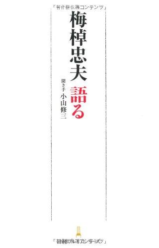 梅棹忠夫 語る (日経プレミアシリーズ)の詳細を見る