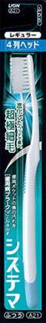 休憩逸話犯罪【まとめ買い】システマハブラシ レギュラー4列 ふつう 1本 ×6個