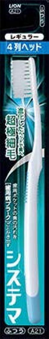 ポーズライン天使【まとめ買い】システマハブラシ レギュラー4列 ふつう 1本 ×3個