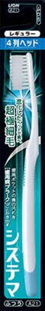 キャベツ路地トリップ【まとめ買い】システマハブラシ レギュラー4列 ふつう 1本 ×6個