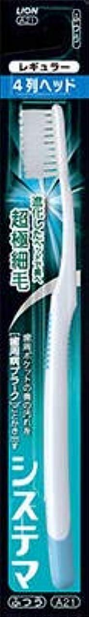 アスリート意外省略【まとめ買い】システマハブラシ レギュラー4列 ふつう 1本 ×6個