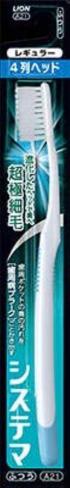お尻タイピスト煙【まとめ買い】システマハブラシ レギュラー4列 ふつう 1本 ×3個