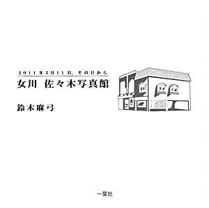 女川 佐々木写真館―2011年3月11日、その日からの詳細を見る