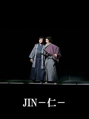 JIN-仁-('12年雪組・東京・千秋楽) 雪組 東京宝塚劇場