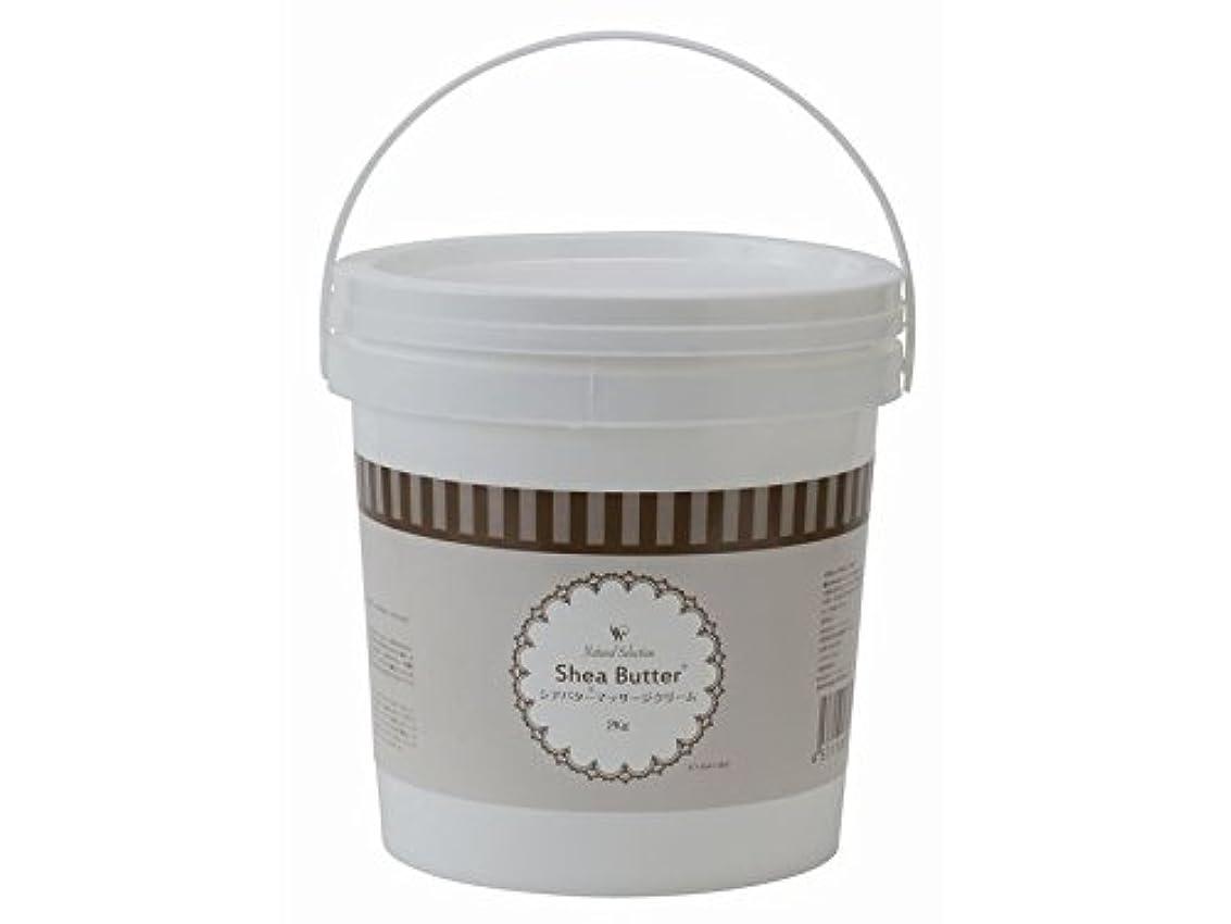 芽潮設置シアバターマッサージクリーム 2kg 【業務用】