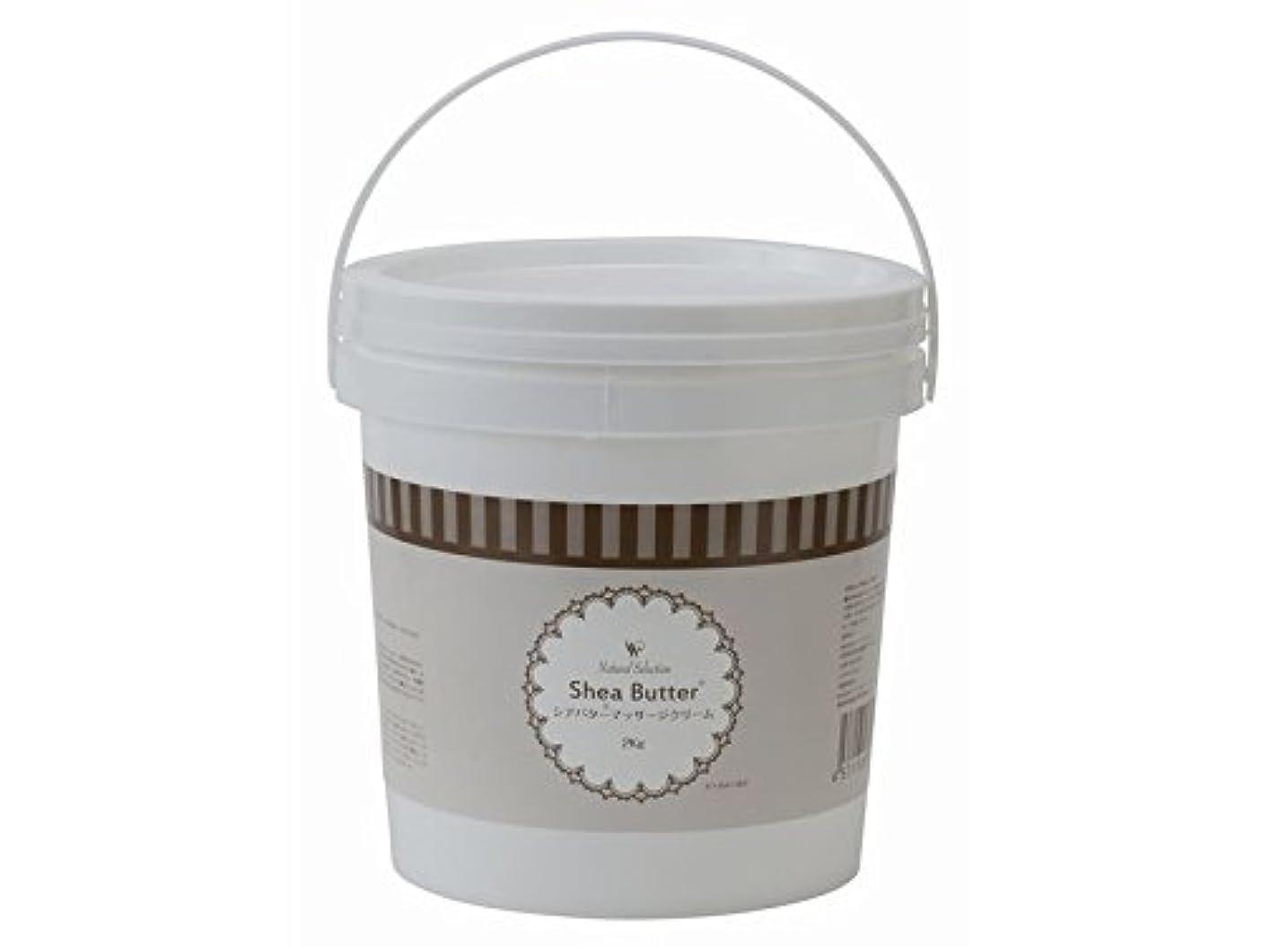ピッチャー国分散シアバターマッサージクリーム 2kg 【業務用】