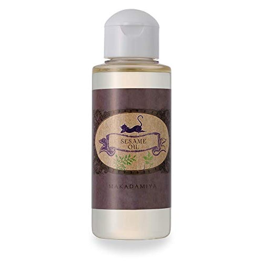 親密なクラシカル感動するセサミオイル100ml (白ゴマ油) マッサージオイル (フェイス/ボディ用)