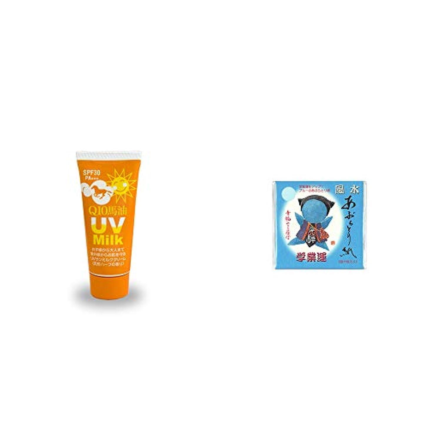 [2点セット] 炭黒泉 Q10馬油 UVサンミルク[天然ハーブ](40g)?さるぼぼ 風水あぶらとり紙【ブルー】