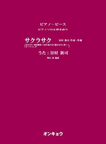 ピアノピース ピアノソロ&弾き語り サクラサク うた:谷村新司
