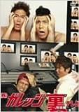 (株)ガレッジ裏テレビ-報道編- [DVD]