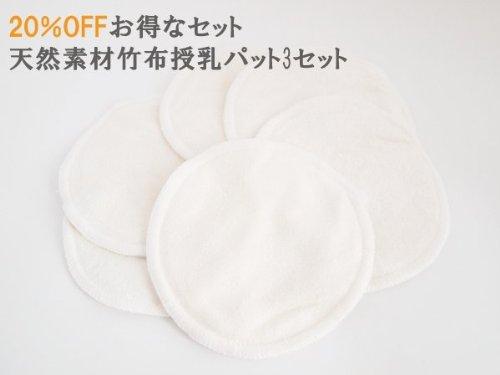 オーガニックバンブー 母乳パッド 3セット (3重構造) 抗菌 消臭効果の高い竹布を使用