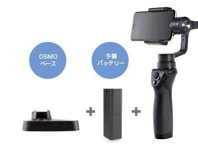 【予備バッテリー付き!】DJI Osmo Mobile カメラスタビライザー + DJI Osmo NO.46 ベース