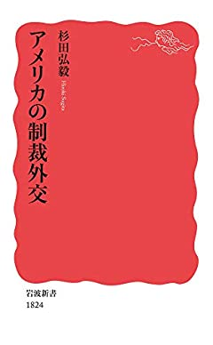 アメリカの制裁外交 (岩波新書 新赤版 1824)