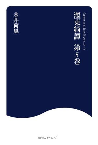 濹東綺譚 第5巻
