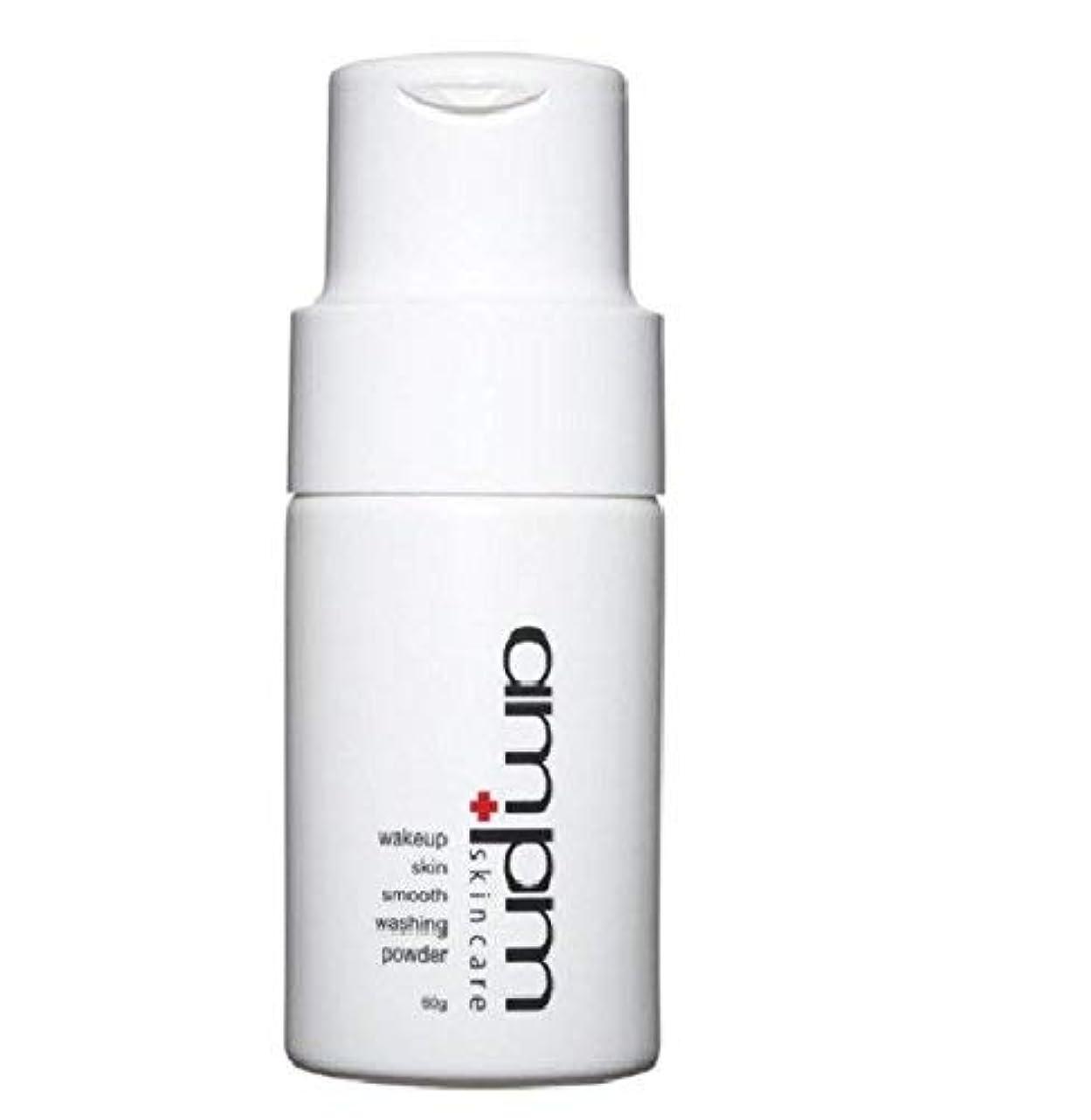 処方する自治数AMPM AMのPM +肌なめらかな洗い粉末60グラムを目覚めさせます