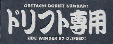 東洋マーク D.speed「ドリフト専用」 ステッカー ホワ...
