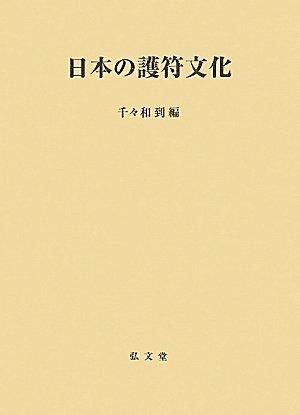 日本の護符文化の詳細を見る