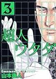 超人ウタダ 3 (ビッグコミックス)