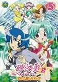 砂沙美☆魔法少女クラブ シーズン2 5(てんこ盛りパック) [DVD]