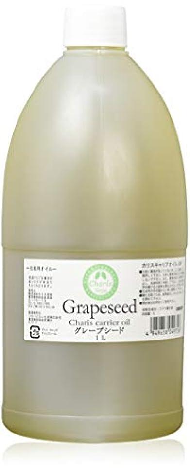 カリス成城 キャリアオイル グレープシード 1L