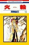 火輪 (13) (花とゆめCOMICS)