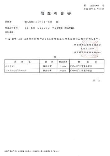 電子タバコ リキッド ミントガム 国産ブランドBI-SO Liquid エクストラエディション 10ml