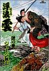 浮浪雲 61 迸の巻 (ビッグコミックス)