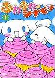 ふわふわ・シナモン 1 (てんとう虫コミックススペシャル)