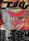 コンパレ / むとう ひろし のシリーズ情報を見る