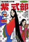 ドラえもん人物日本の歴史 (第4巻) (小学館版学習まんが)の詳細を見る