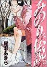みのり伝説 第6集 (ビッグコミックス)