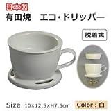 エコで簡単においしくコーヒータイム 有田焼 脱着式 エコ・ドリッパー 白 [並行輸入品]