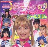 美少女戦士セーラームーンSpecial Act.シールえほん (おともだちニューシールブック)
