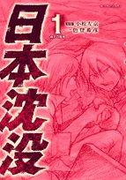 日本沈没 1 地下の竜巻 (ビッグコミックス)の詳細を見る