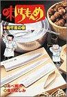 味いちもんめ 2 (ビッグコミックス)