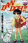 Dan doh!! (20) (少年サンデーコミックス)