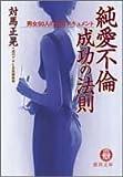 純愛不倫 成功の法則―男女50人の告白ドキュメント (徳間文庫)
