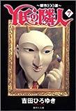 Y氏の隣人―傑作100選 (7) (集英社文庫―コミック版)