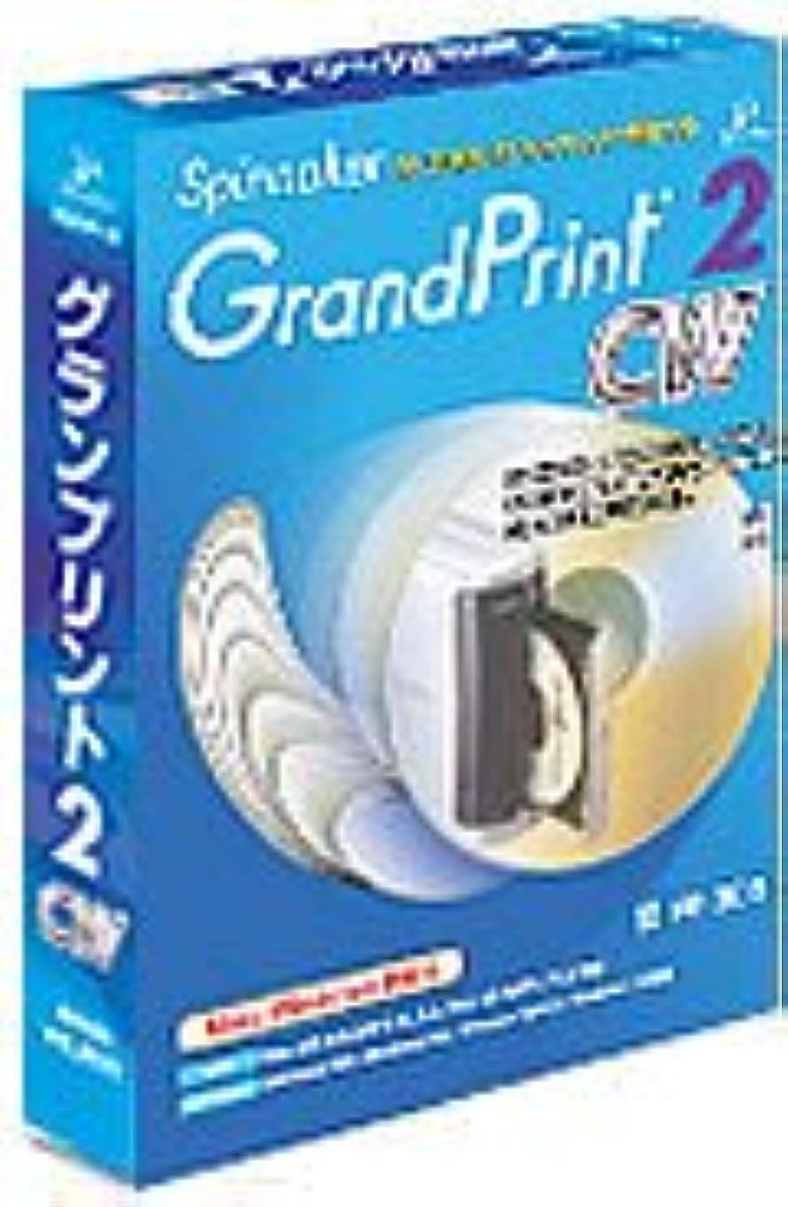 全体に入り口分離するSpinnnaker GrandPrint 2 CW JANコードエディション
